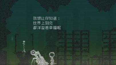 告别星球中文版截图4