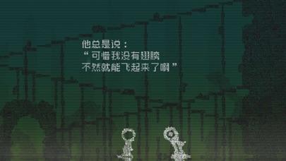 告别星球中文版截图3