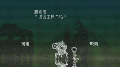 告别星球中文版截图1