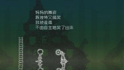 告别星球中文版截图2