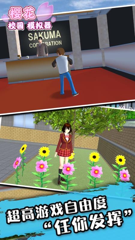sakura school simulator截图2
