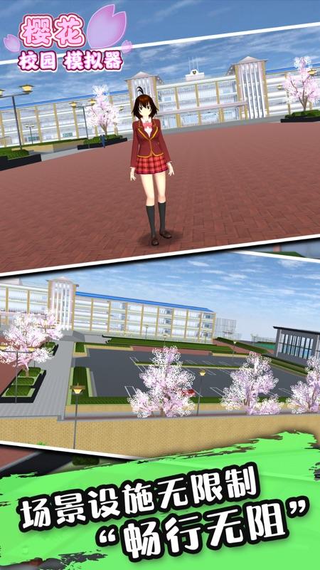 sakura school simulator截图4