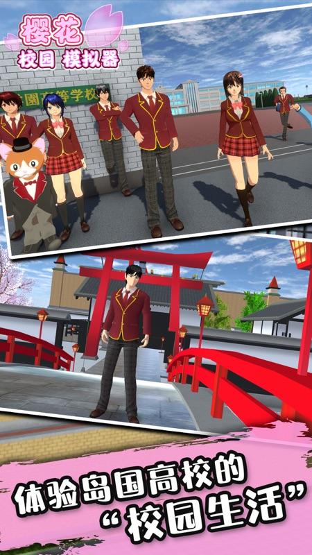 sakura school simulator截图1