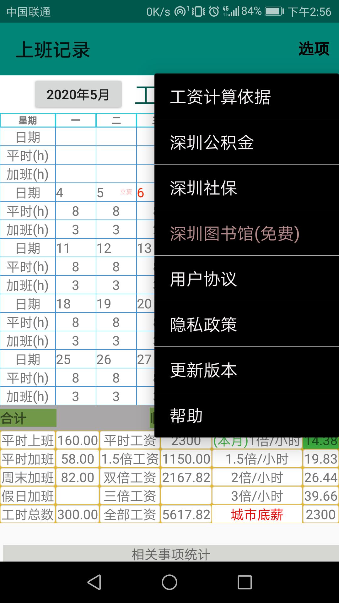 上班记录app截图4