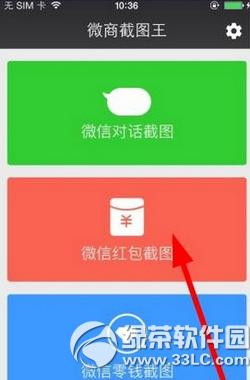 微商截图王怎么做微信红包 微商截图王制作微信红包图文教程
