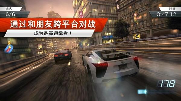 极品飞车17最高通缉中文版截图1