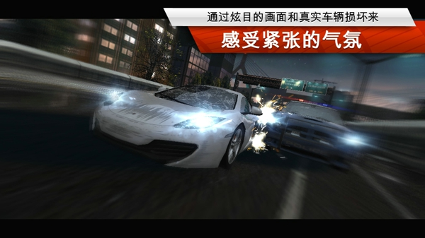 极品飞车17最高通缉中文版截图4