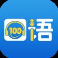 清睿口语100学生版icon图