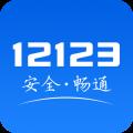 12123交通违章查询icon图