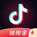 抖音极速版 领现金免费 下载icon图